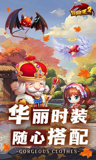 冒险王2手游下载最新版