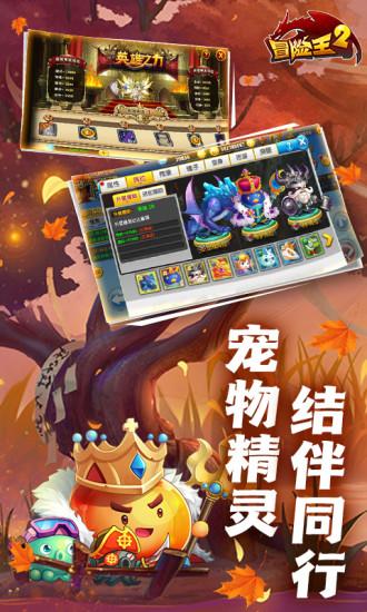 冒险王2手游下载免费版本