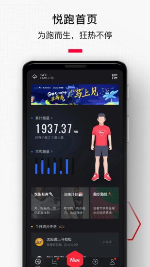 悦跑圈app客户端
