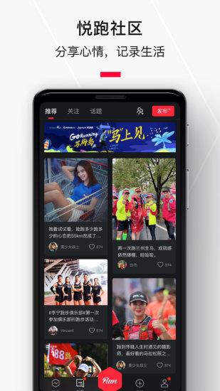 悦跑圈app客户端下载