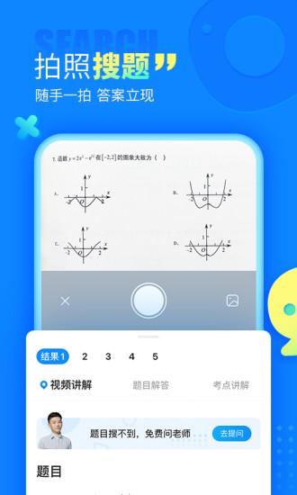 作业帮app官方最新版最新版