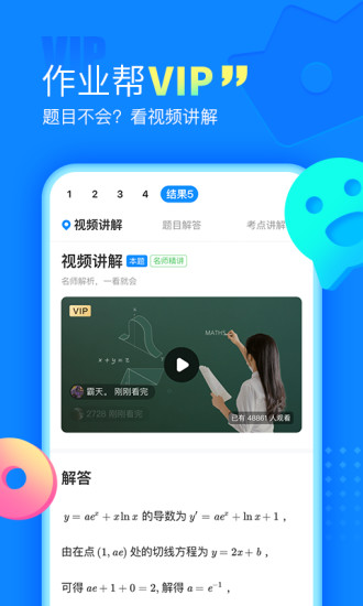 作业帮app官方最新版免费版本