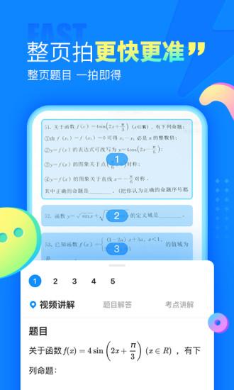 作业帮app官方最新版破解版