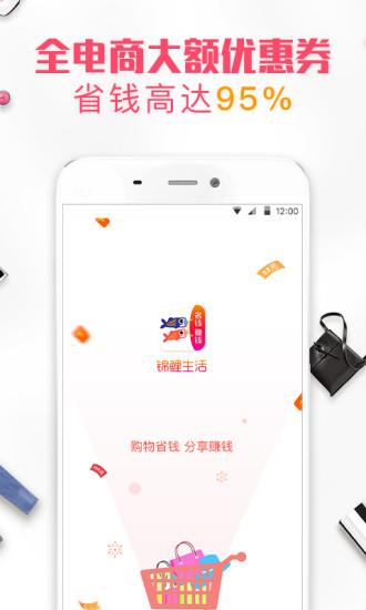 锦鲤生活安卓无广告版最新版