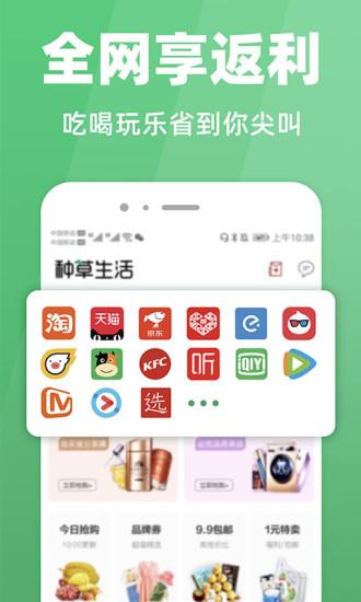 种草生活app官方版破解版