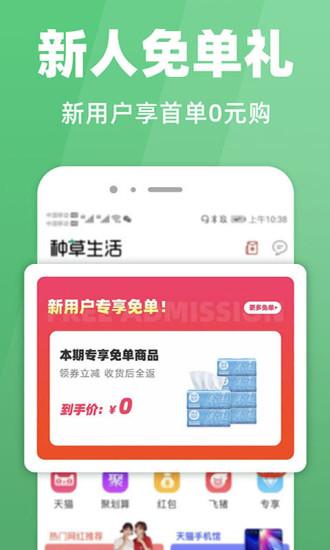 种草生活app官方版