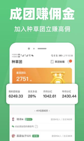 种草生活app官方版下载