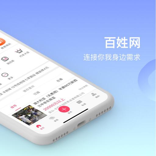 百姓网app下载安装最新版