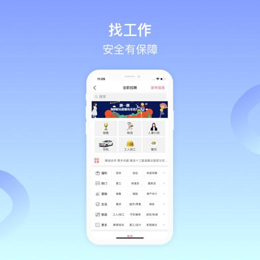 百姓网app下载安装破解版