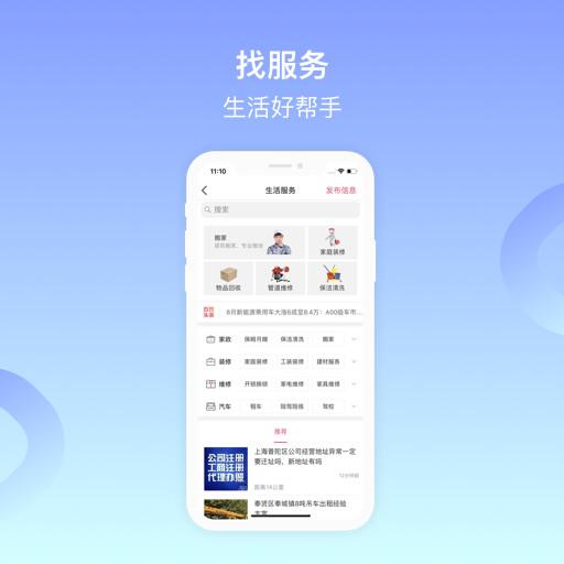 百姓网app下载安装下载