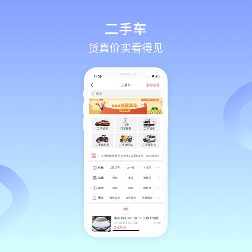 百姓网app下载安装免费版本
