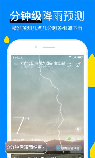 新晴天气最新版下载