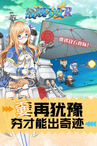 战舰少女R手游安卓版免费版本