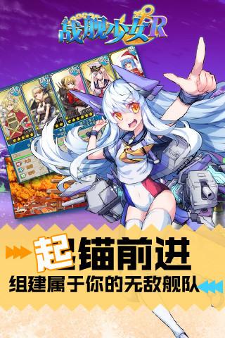 战舰少女R手游安卓版下载