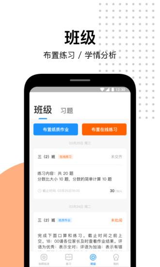 爱作业app客户端下载