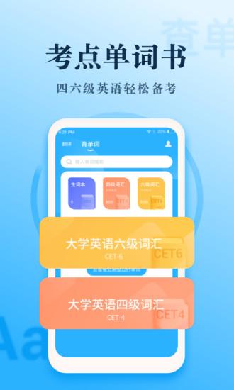 英语大王app客户端下载