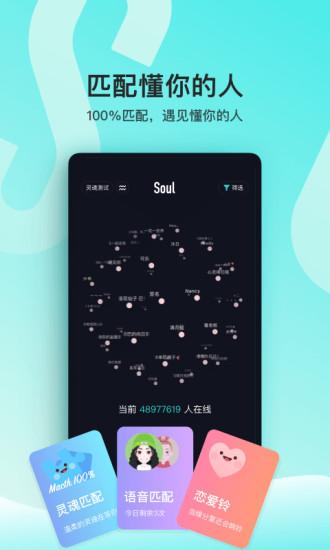soul官方下载安卓版