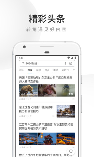 uc浏览器手机版下载最新版
