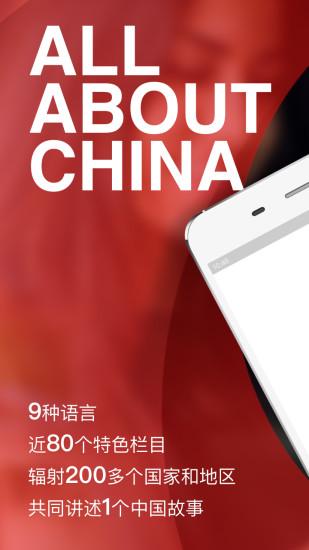 中国网安卓最新版下载