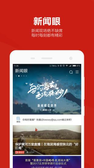 中国网下载最新版