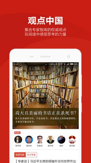 中国网安卓