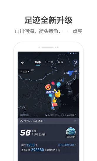 高德地图2020最新版下载导航破解版