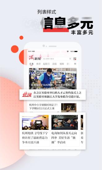 浙江新闻app客户端