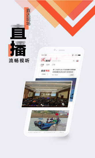 浙江新闻app客户端下载