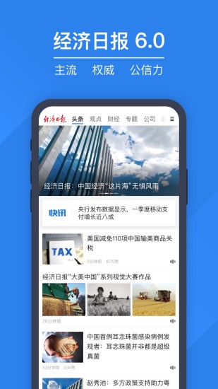 经济日报app安卓版下载