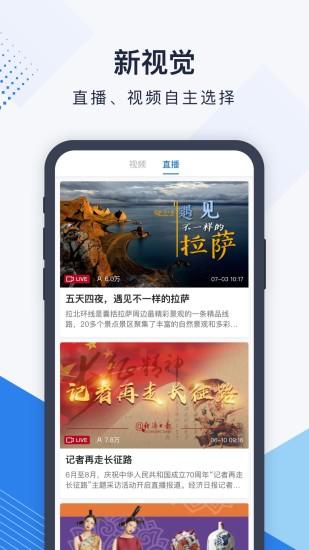 经济日报app安卓版