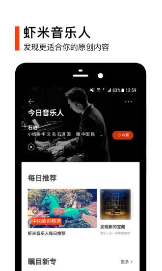 虾米音乐客户端免费版本
