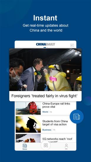 中国日报官方免费版下载