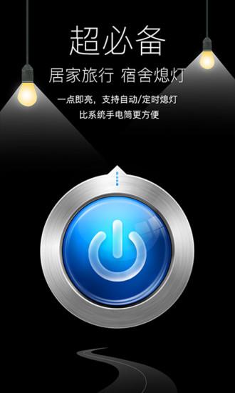 随手电筒苹果版免费下载免费版本
