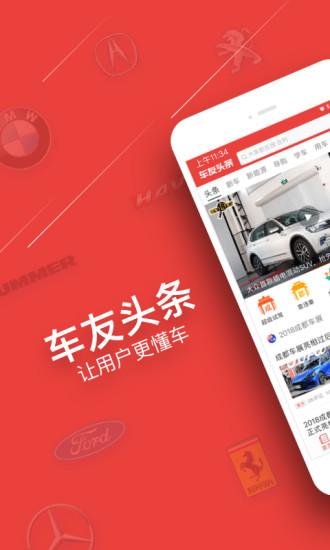 车友头条app下载安装