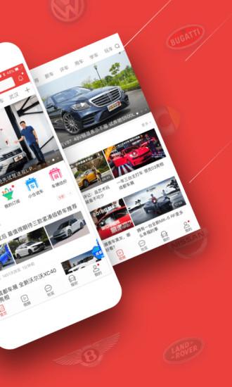 车友头条app下载