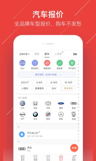 车友头条app