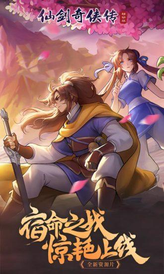 仙剑奇侠传移动版官方下载最新版