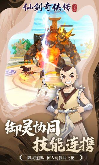 仙剑奇侠传移动版官方下载免费版本
