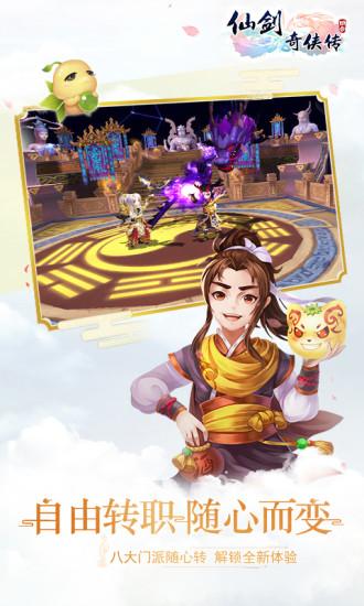 仙剑奇侠传3D回合手游官方下载