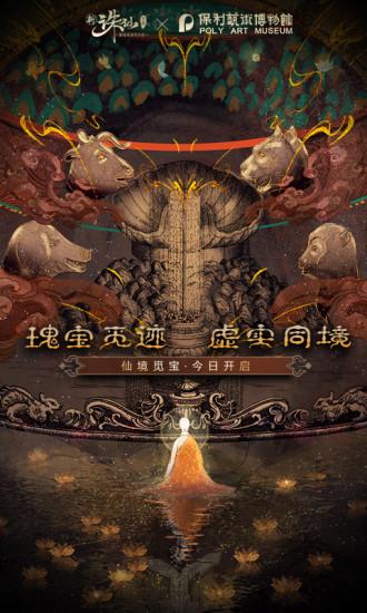 诛仙手游官方版下载