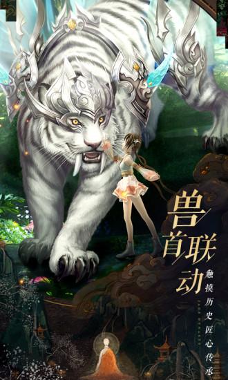 诛仙手游官方版下载最新版