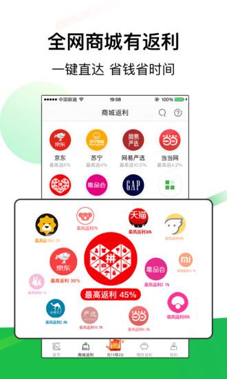返利app安卓版免费下载破解版