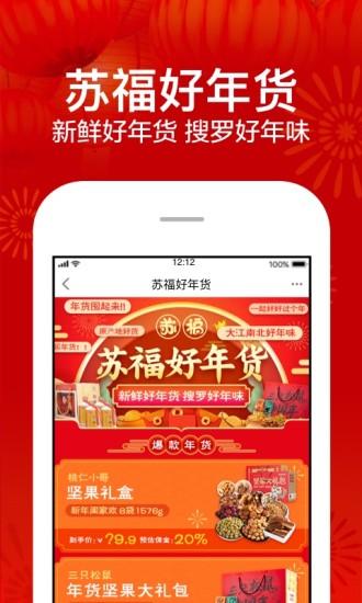 苏宁易购app官方免费下载最新版