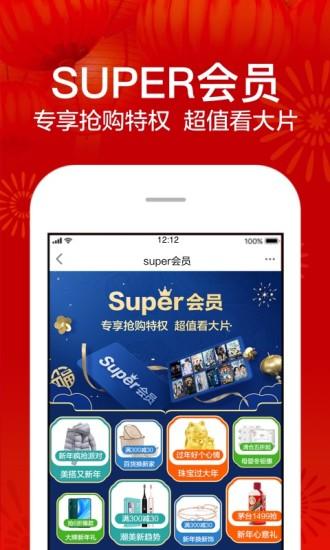 苏宁易购app官方免费下载下载