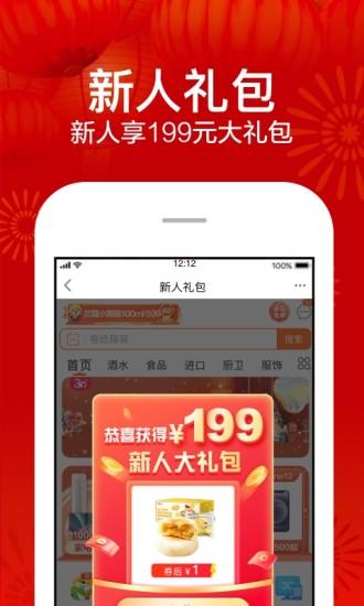 苏宁易购app官方免费下载免费版本