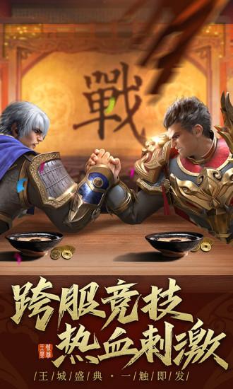 王城英雄手游官方下载下载