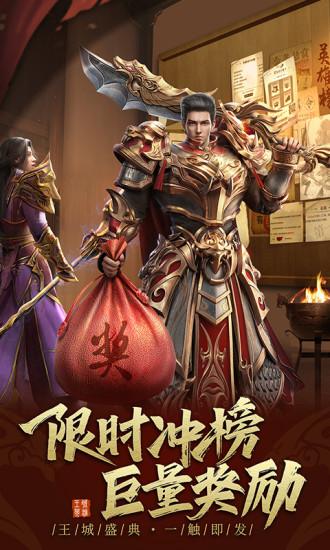 王城英雄手游官方下载破解版