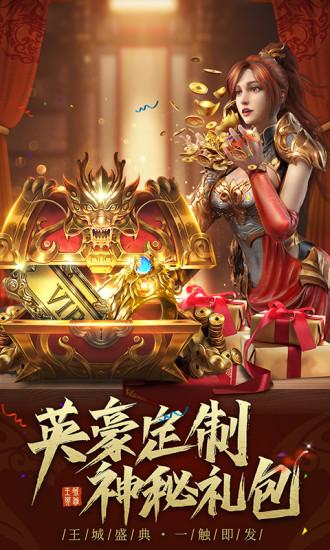 王城英雄手游官方下载免费版本