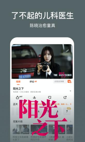 芒果TV2021新版免费