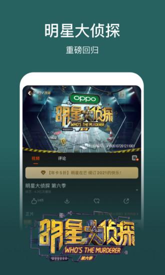 芒果TV2021新版免费下载